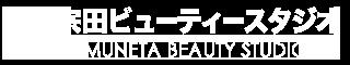 宗田ビューティースタジオ